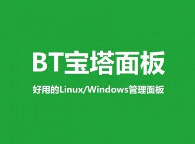 宝塔入门教程 – Linux自动磁盘挂载工具,一键挂载硬盘脚本