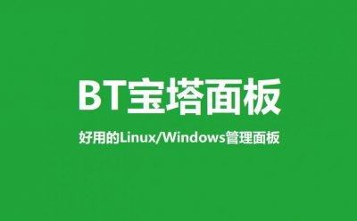 宝塔入门教程 – linux面板安装