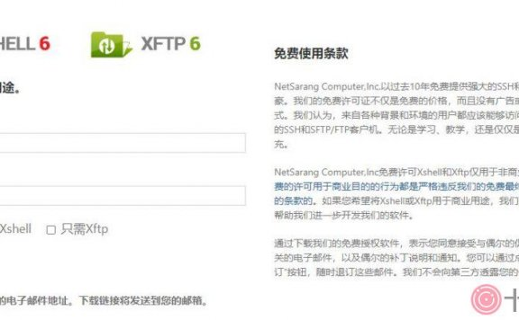 Xshell/Xftp免费下载,附安装与使用教程