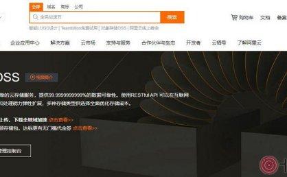 宝塔面板使用阿里云OSS备份网站数据库