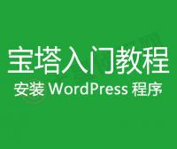 宝塔入门教程 – 如何安装WordPress博客网站